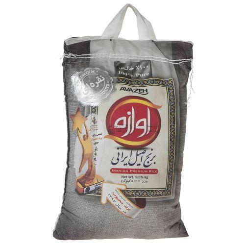 برنج ایرانی نقرهای آوازه مقدار 5 کیلوگرم