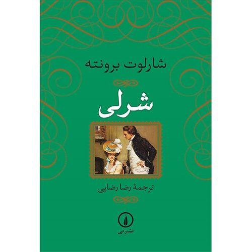 کتاب شرلی اثر شارلوت برونته