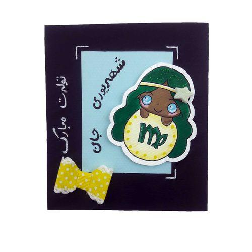 کارت پستال دست ساز ماه تولد مدل شهریور