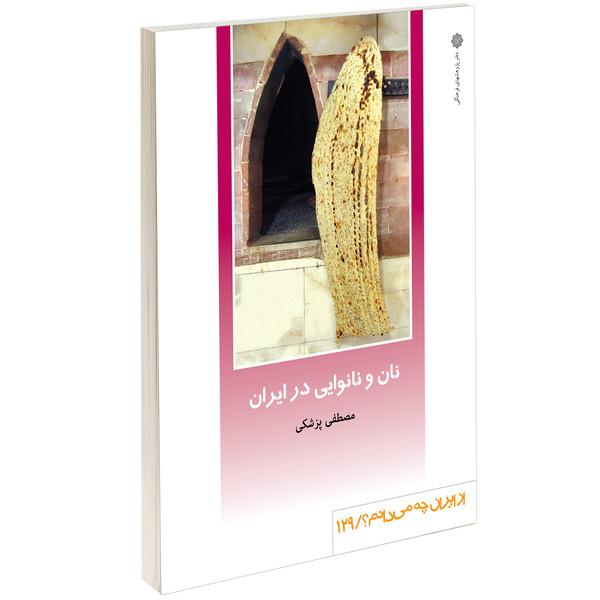 کتاب نان و نانوایی در ایران اثر مصطفی پزشکی