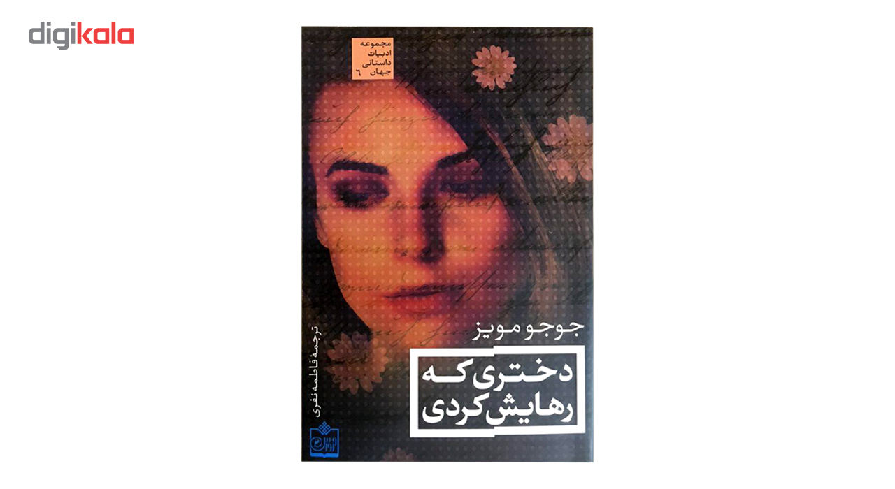 کتاب دختری که رهایش کردی اثر جوجو مویز main 1 1
