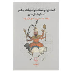 کتاب چاپی اسطوره و نماد در ادبیات و هنر اثر ابوالقاسم اسماعیل پور