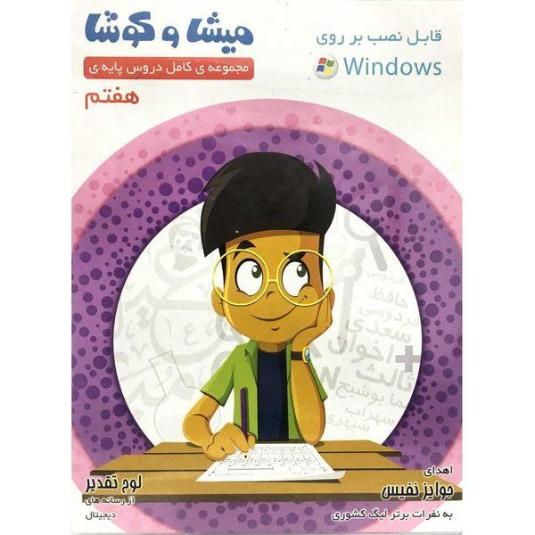 نرم افزار آموزش میشا و کوشا پایه هفتم دبیرستان انتشارات ویرا پارسیان