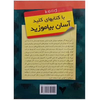 کتاب کلید اندروید راهنمای کار با گوشی های هوشمند موبایل و تبلت اثر حسن نجفی نشر دانشگاهی فرهمند