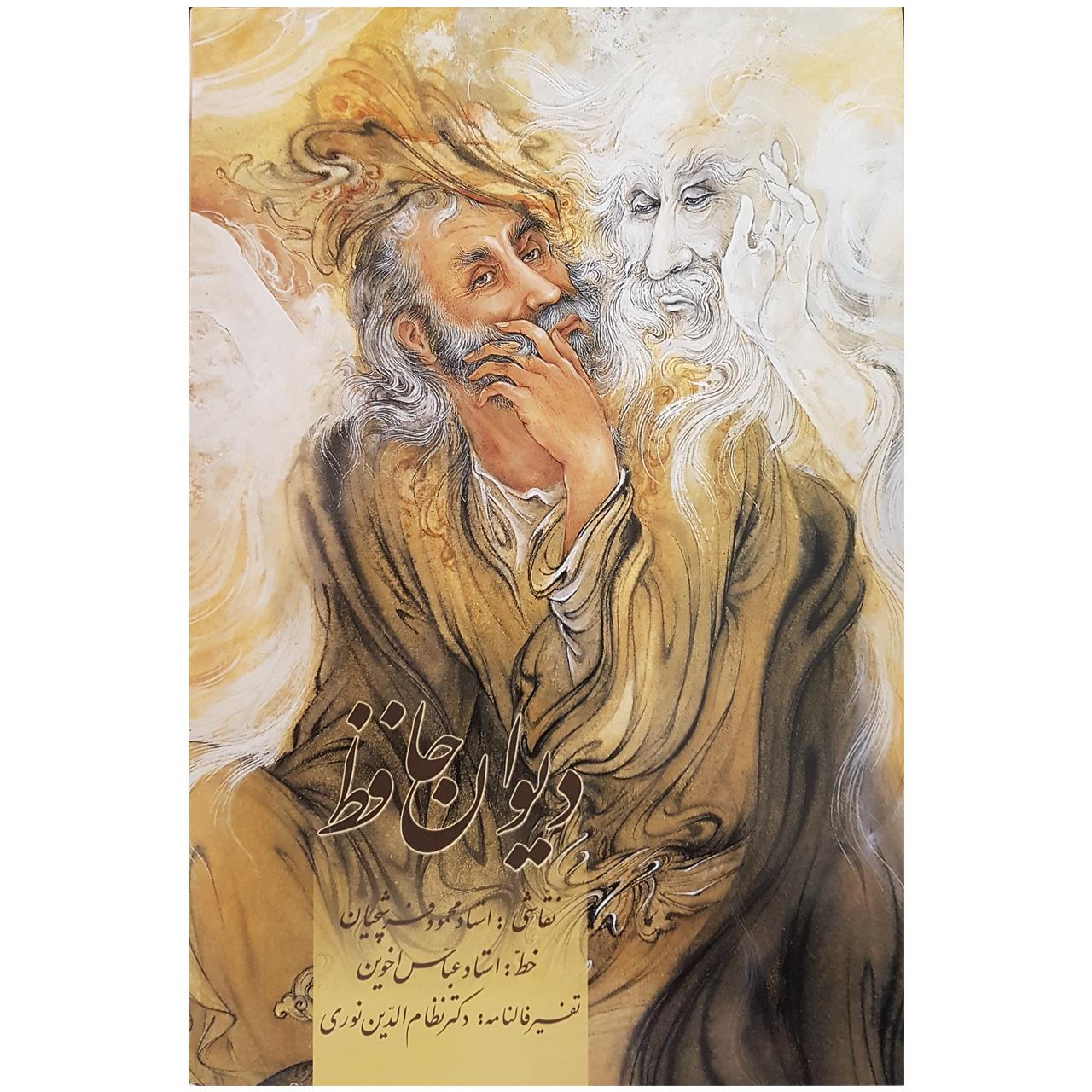 کتاب دیوان حافظ اثر شمس الدین محمد حافظ شیرازی