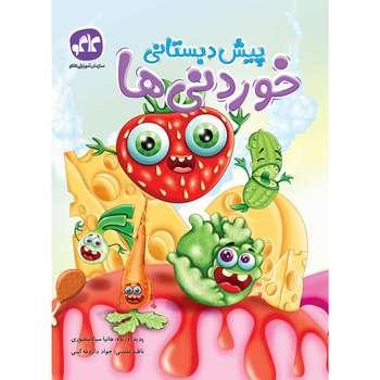 کتاب پیش دبستانی خوردنی ها اثر هانیا سیاه منصوری