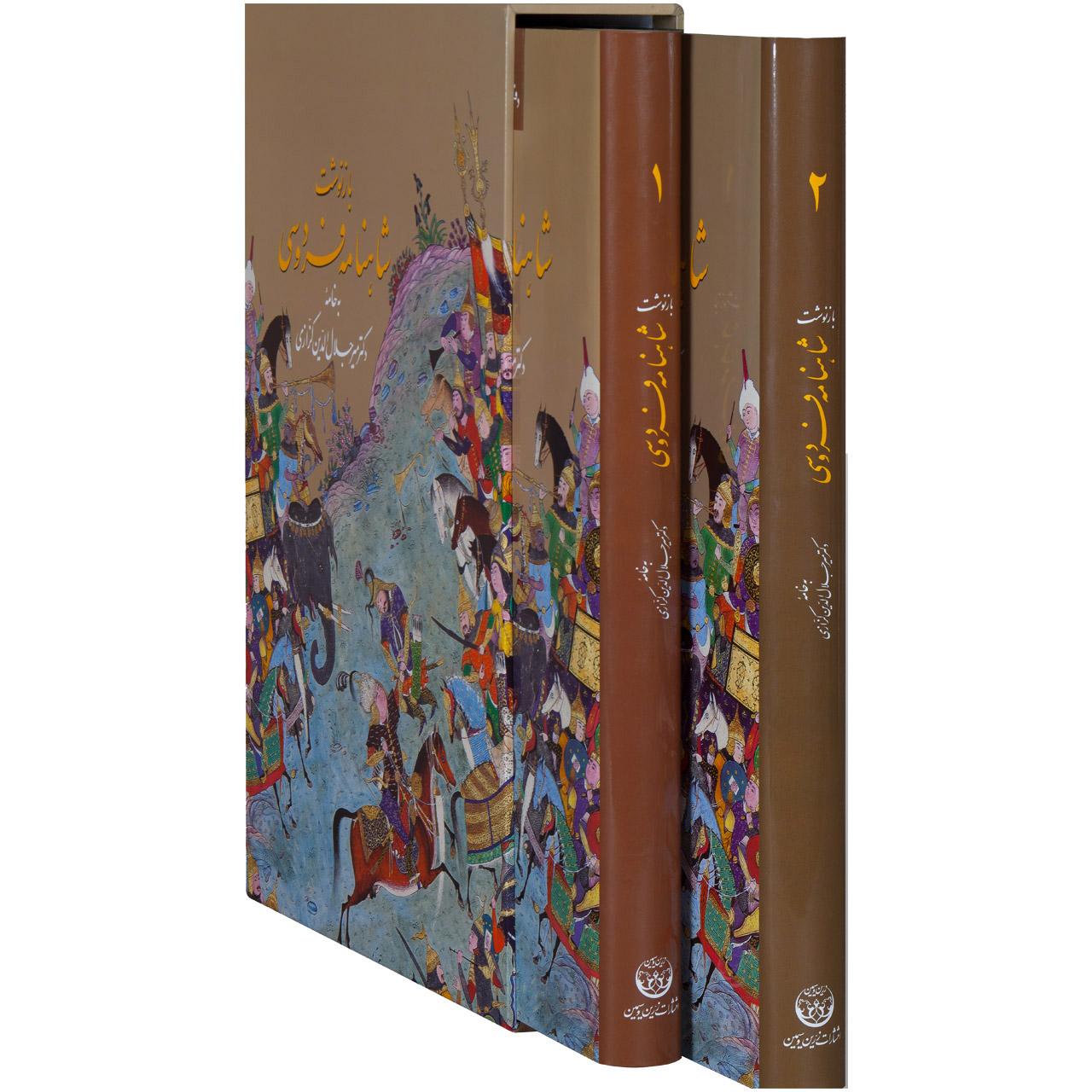 کتاب بازنوشت شاهنامه فردوسی اثر میر جلال الدین کزازی دوجلدی