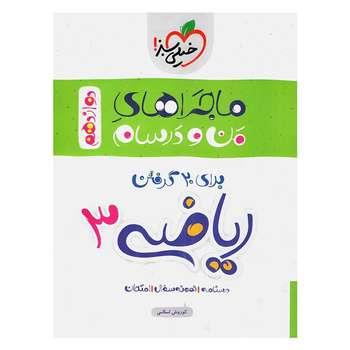 کتاب ماجرا ریاضی پایه دوازدهم تجربی اثر کوروش اسلامی