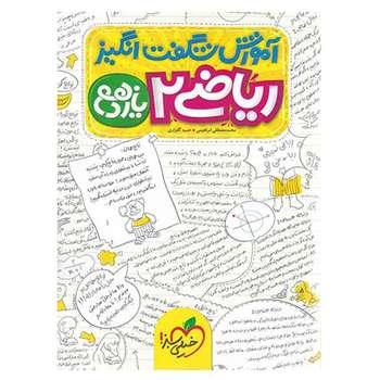 کتاب آموزش ریاضی پایه یازدهم تجربی اثر محمد مصطفی ابراهیمی