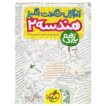 کتاب آموزش هندسه پایه یازدهم اثر حسین هاشمی طاهری