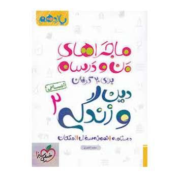 کتاب ماجرا دین و زندگی پایه یازدهم انسانی اثر محمد کشوری