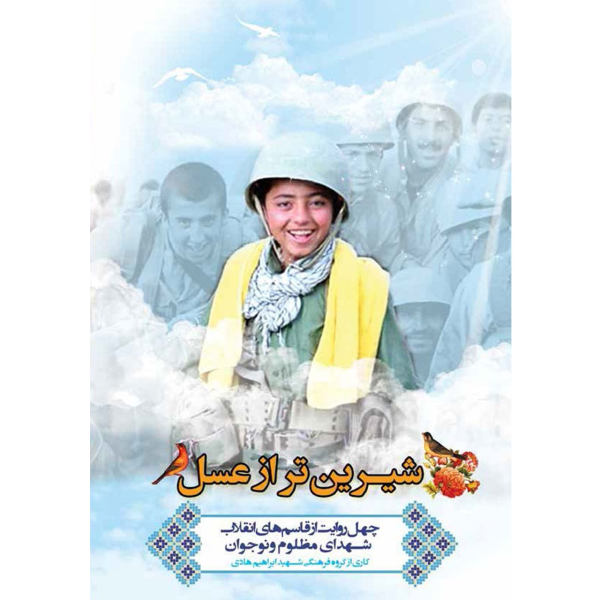 کتاب شیرین تر از عسل اثر جمعی از نویسندگان انتشارات شهید ابراهیم هادی