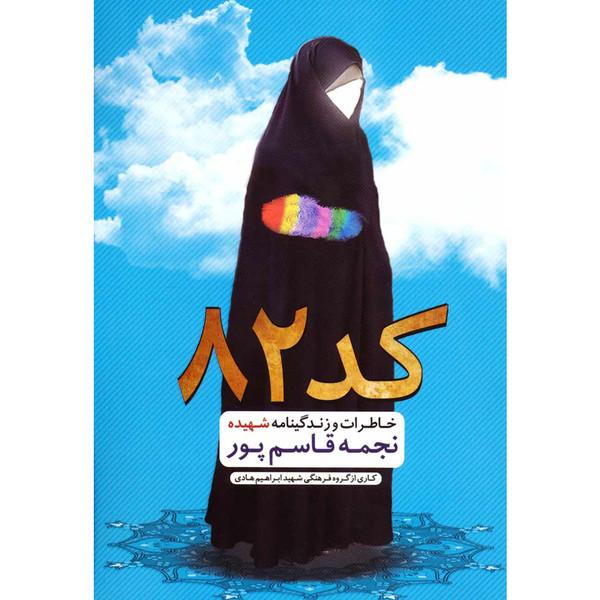 کتاب کد 82 اثر جمعی از نویسندگان انتشارات شهید ابراهیم هادی