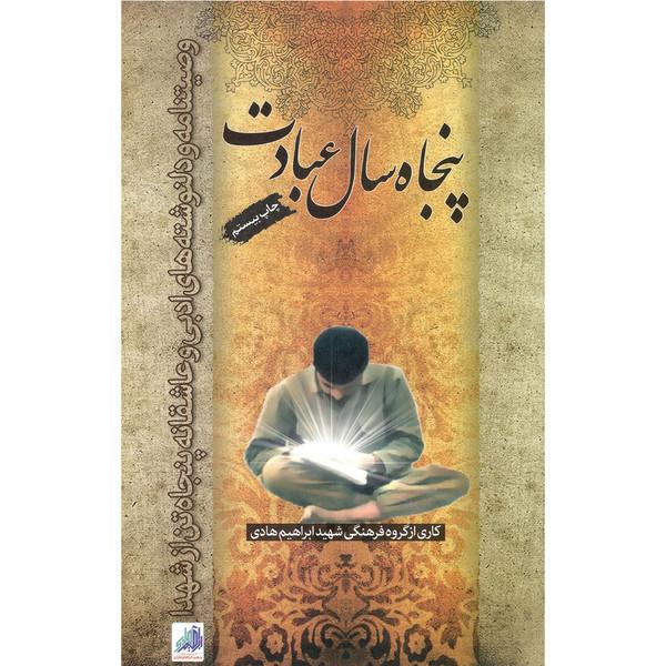 کتاب پنجاه سال عبادت اثر جمعی از نویسندگان انتشارات شهید ابراهیم هادی