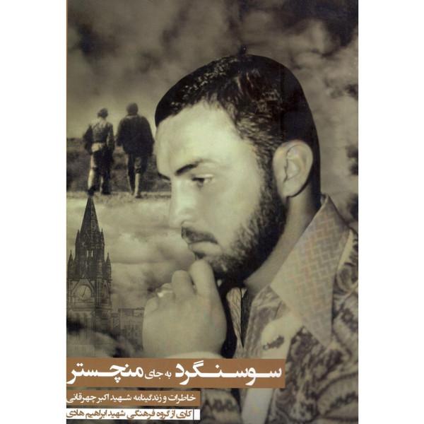 کتاب سوسنگرد به جای منچستر: خاطرات و زندگینامه شهید اکبر چهرقانی - اثر جمعی از نویسندگان