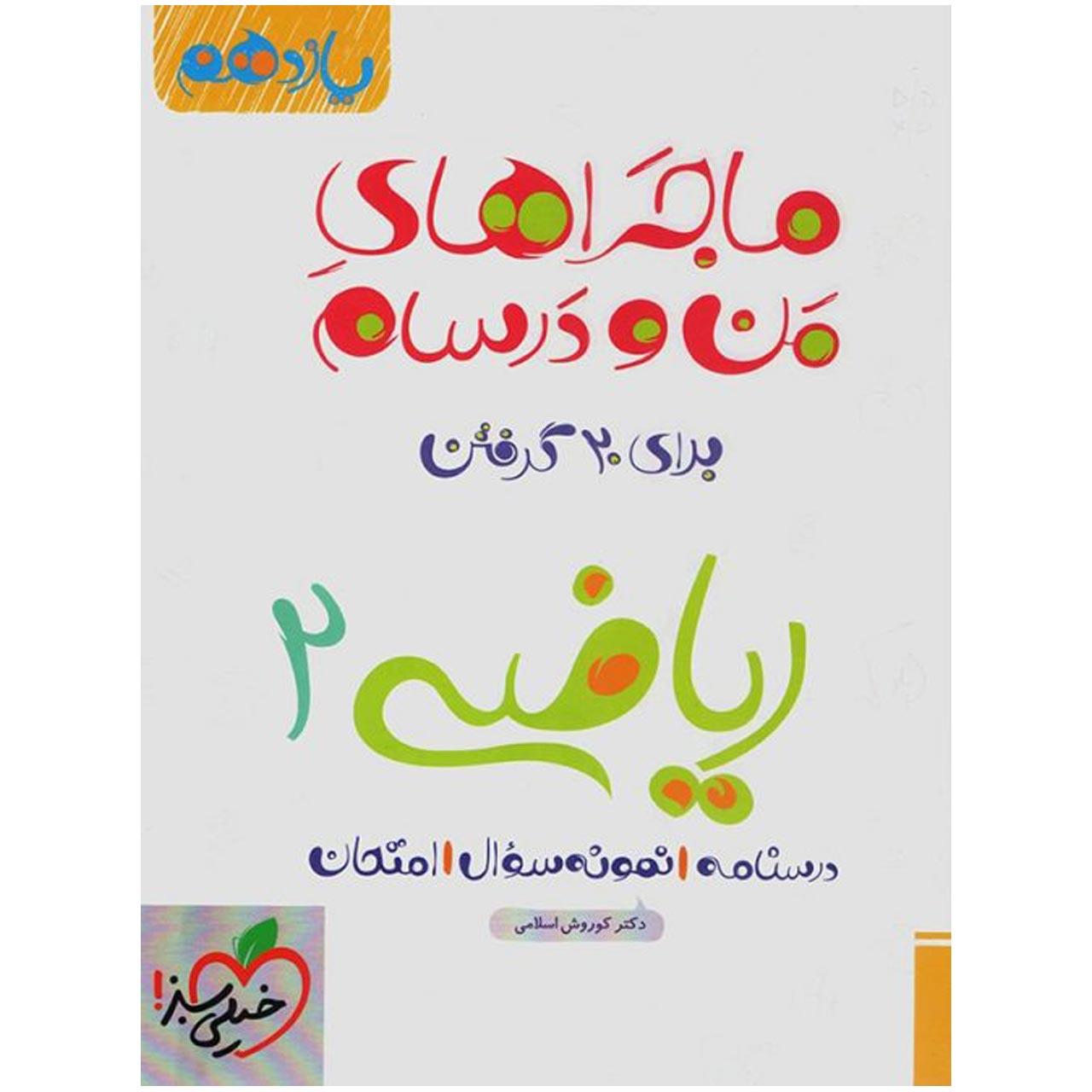 کتاب ماجرا ریاضی پایه یازدهم تجربی اثر کوروش اسلامی