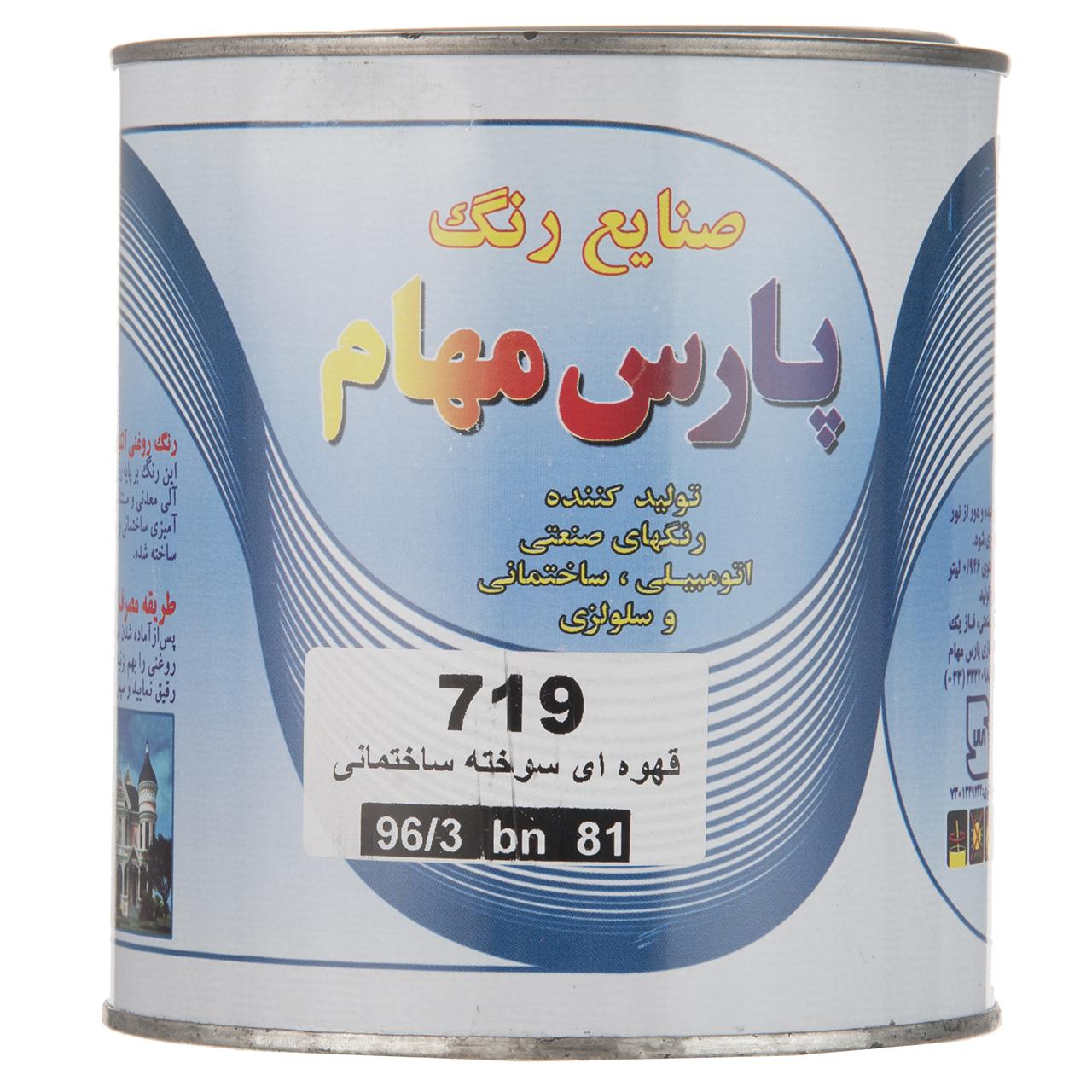 قیمت قوطی رنگ قهوه ای سوخته پارس مهام کد 719 حجم 946 میلی لیتر