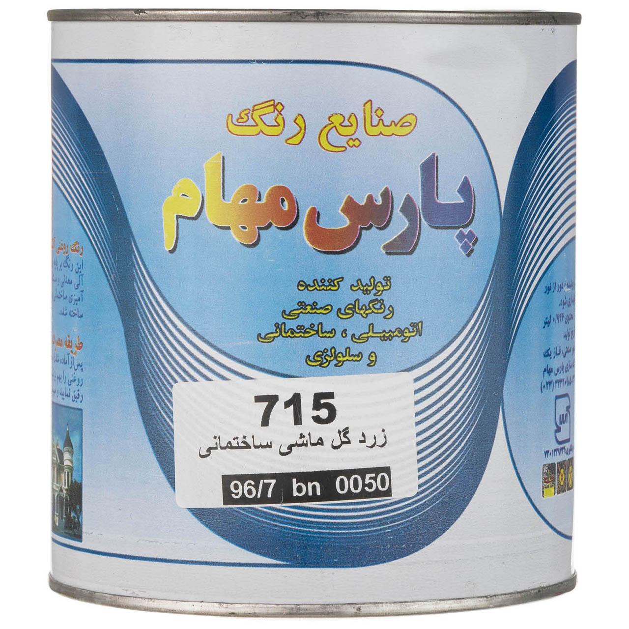 قیمت قوطی رنگ زرد گل ماشی پارس مهام کد 715 حجم 946 میلی لیتر