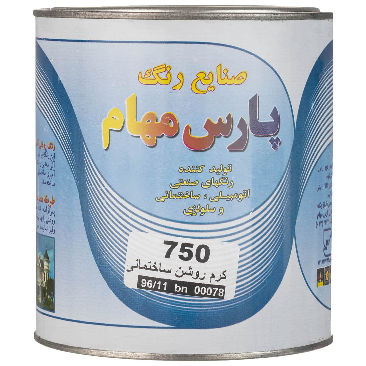 قیمت قوطی رنگ کرم روشن پارس مهام کد 750 حجم 946 میلی لیتر