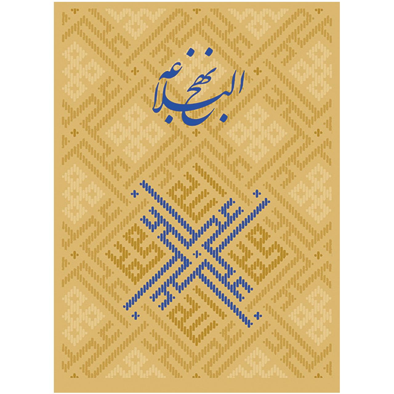 کتاب نهج البلاغه اثر امام علی بن ابیطالب گردآوردۀ سید شریف رضی
