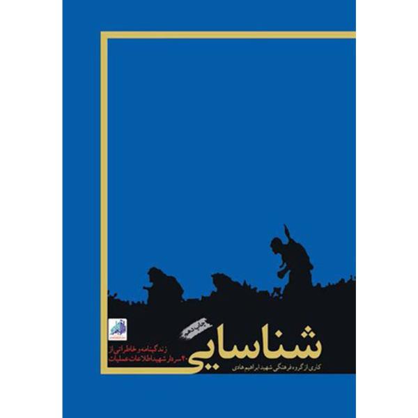کتاب شناسایی: زندگینامه و خاطراتی از 40 سردار شهید اطلاعات و عملیات - اثر جمعی از نویسندگان