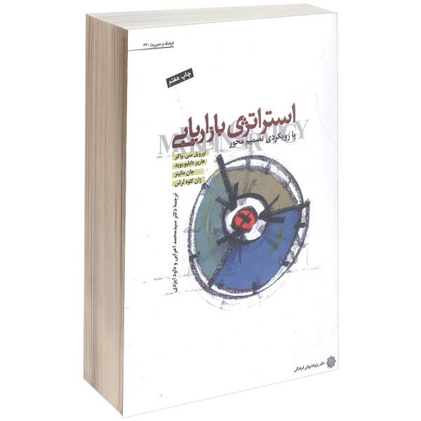 کتاب استراتژی بازاریابی اثر اورویل سی. واکر