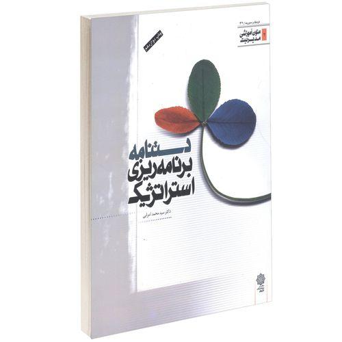 کتاب دستنامه برنامه ریزی استراتژیک اثر سید محمد اعرابی