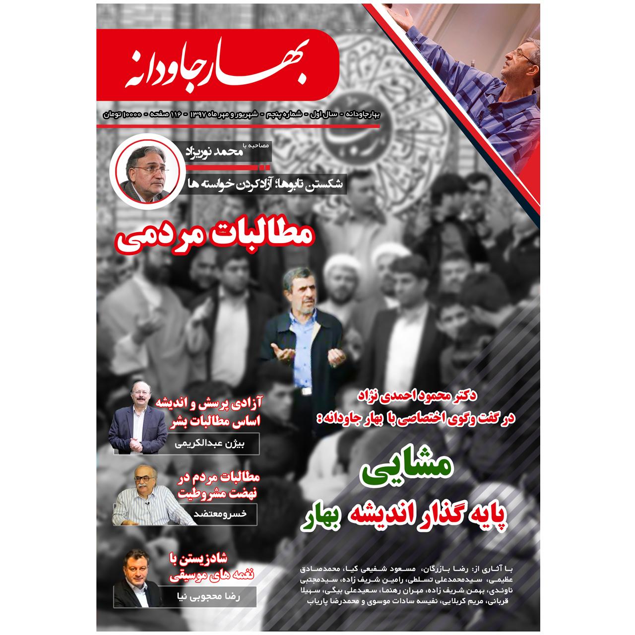 ماهنامه بهارجاودانه - شماره 5