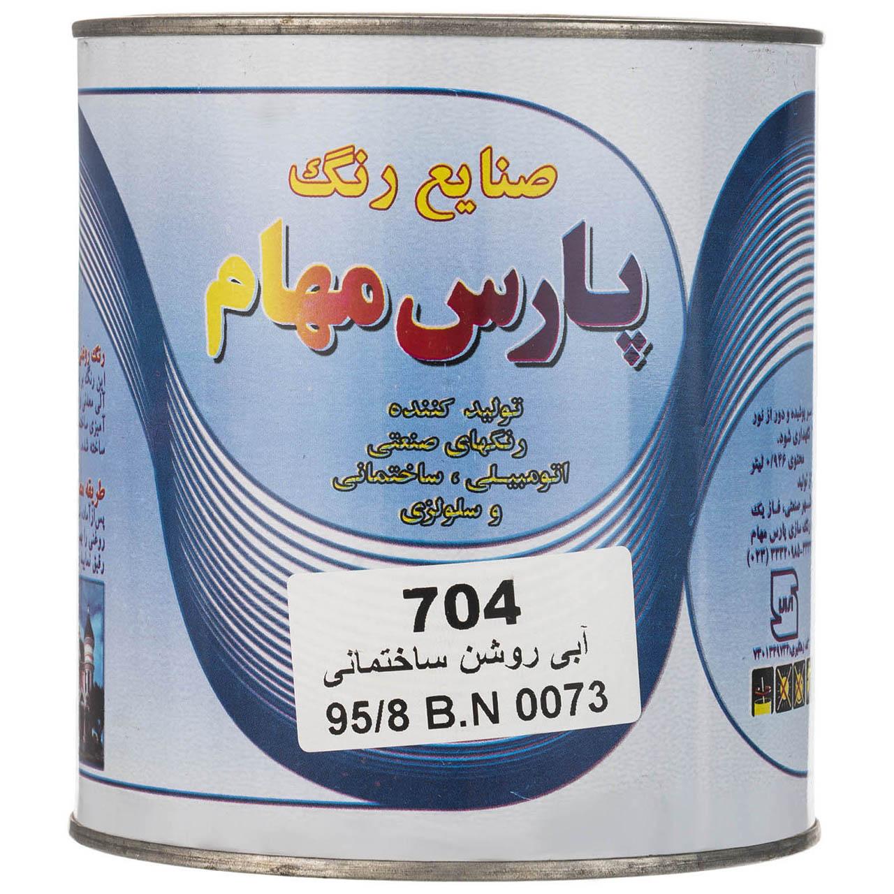 قیمت قوطی رنگ آبی روشن پارس مهام کد 704 حجم 946 میلی لیتر