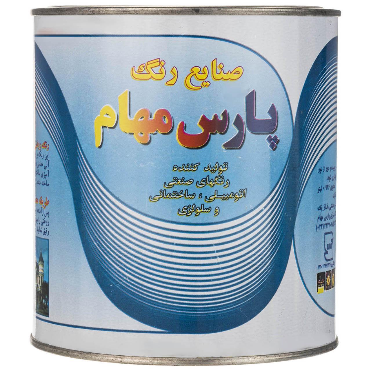 قیمت قوطی رنگ نارنجی براق پارس مهام کد 755 حجم 946 میلی لیتر