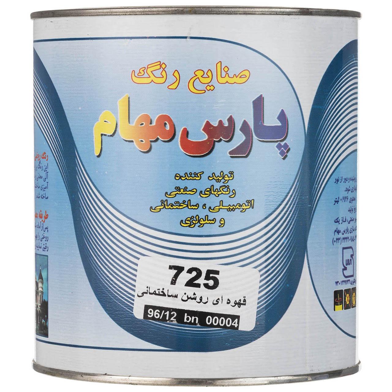 قیمت قوطی رنگ قهوه ای روشن پارس مهام کد 725 حجم 946 میلی لیتر
