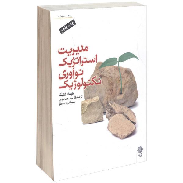 کتاب مدیریت استـراتژیک نوآوری تکنولوژیک اثر ملیسا. ا. شیلینگ