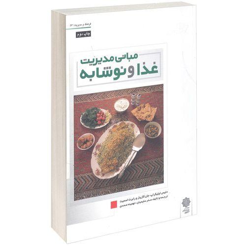 کتاب مبانی مدیریت غذا و نوشابه اثر دنیس لیلیکراپ