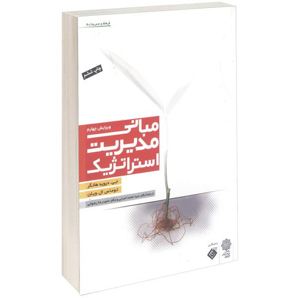کتاب مبانی مدیریت استراتژیک اثر جی. دیوید هانگر