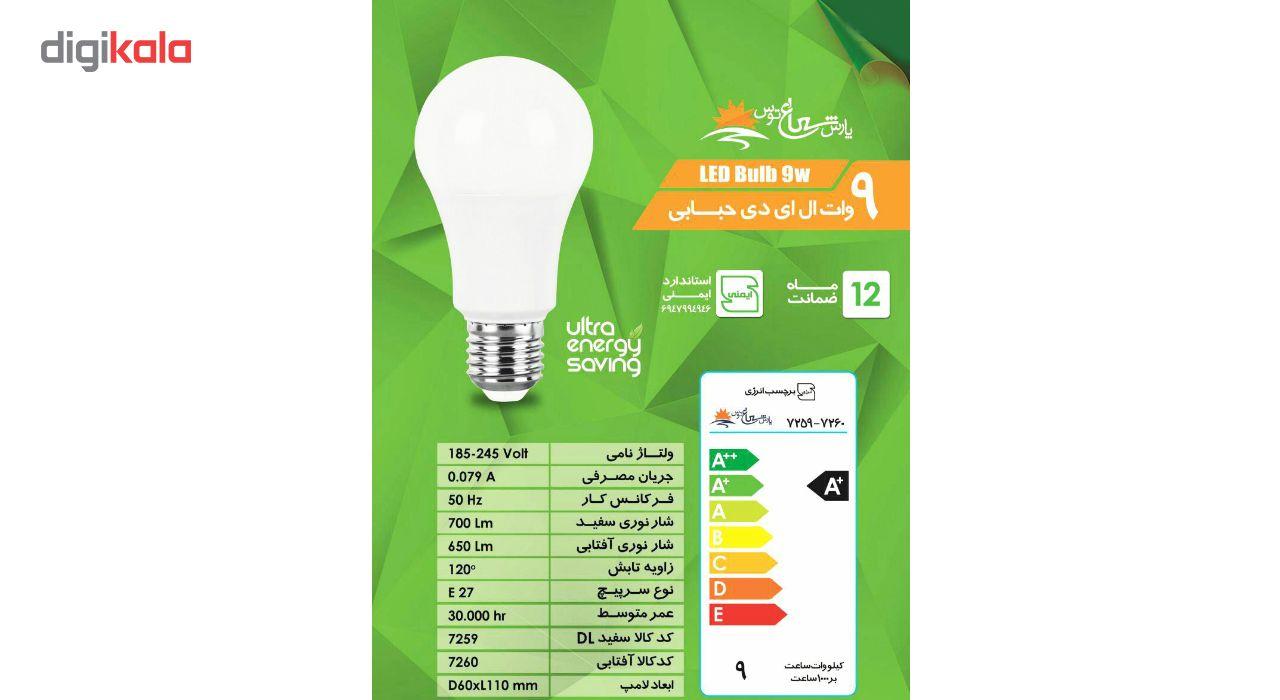 لامپ ال ای دی 9 وات پارس شعاع توس پایه E27 main 1 4