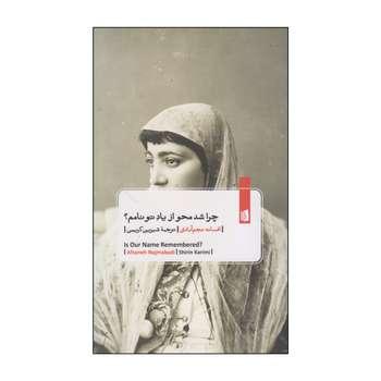 کتاب چرا شد محو از یاد تو نامم؟ اثر افسانه نجم آبادی نشر بیدگل
