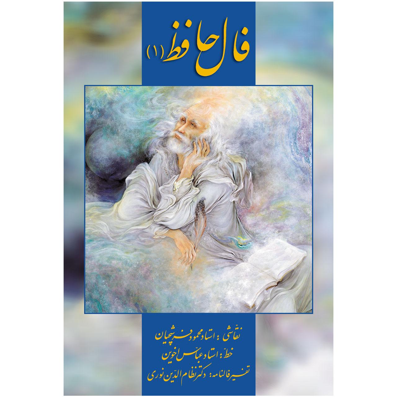 کتاب فال حافظ 1 اثر حافظ شیرازی و تفسیر فالنامۀ دکتر نظام الدین نوری