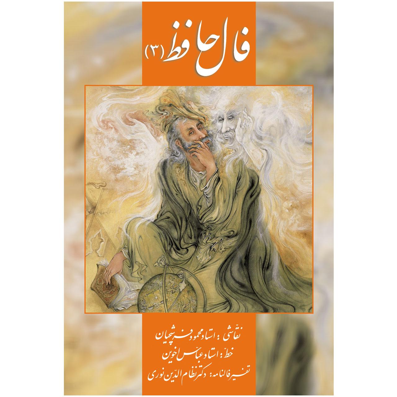 کتاب فال حافظ 3 اثر حافظ شیرازی و تفسیر فالنامۀ دکتر نظام الدین نوری