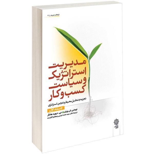 کتاب مدیریت استراتژیک و سیاست کسب و کار اثر توماس ال. ویلن جلد اول