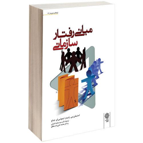 کتاب مبانی رفتار سازمانی اثر استیفن پی. رابینز