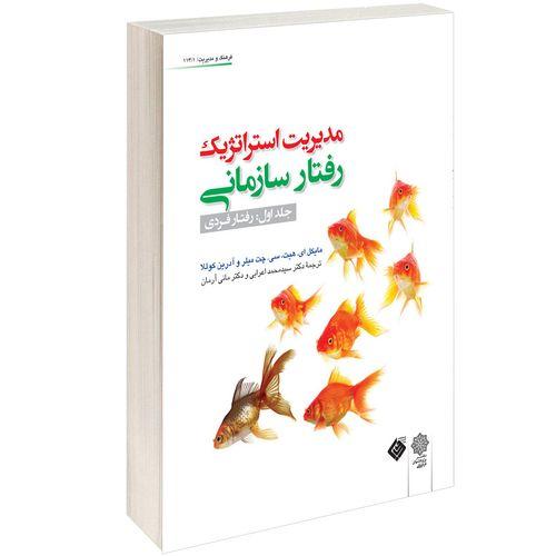 کتاب مدیریت استراتژیک رفتار سازمانی اثر مایکل ای. هیت جلد اول