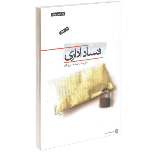 کتاب فساد اداری اثر سید محمد عباس زادگان