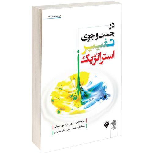 کتاب در جست و جوی تغییر استراتژیک اثر جولیا بالوگن