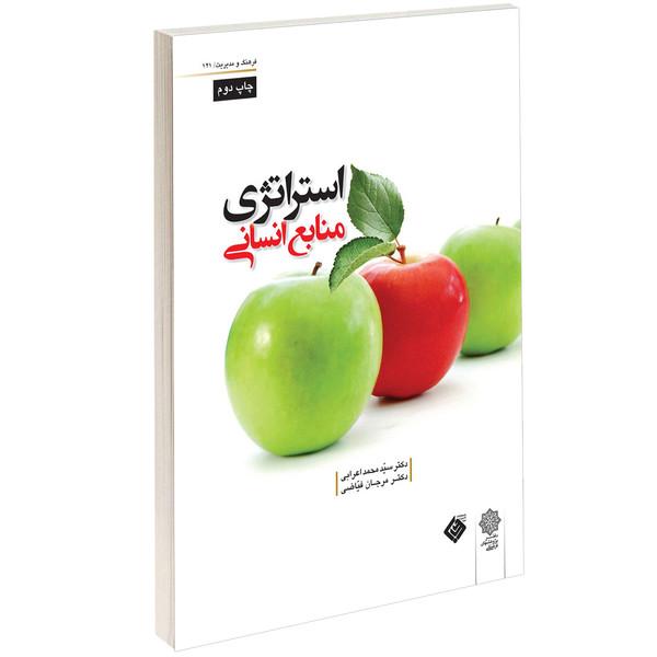 کتاب استراتژی منابع انسانی اثر سیّد محمد اعرابی
