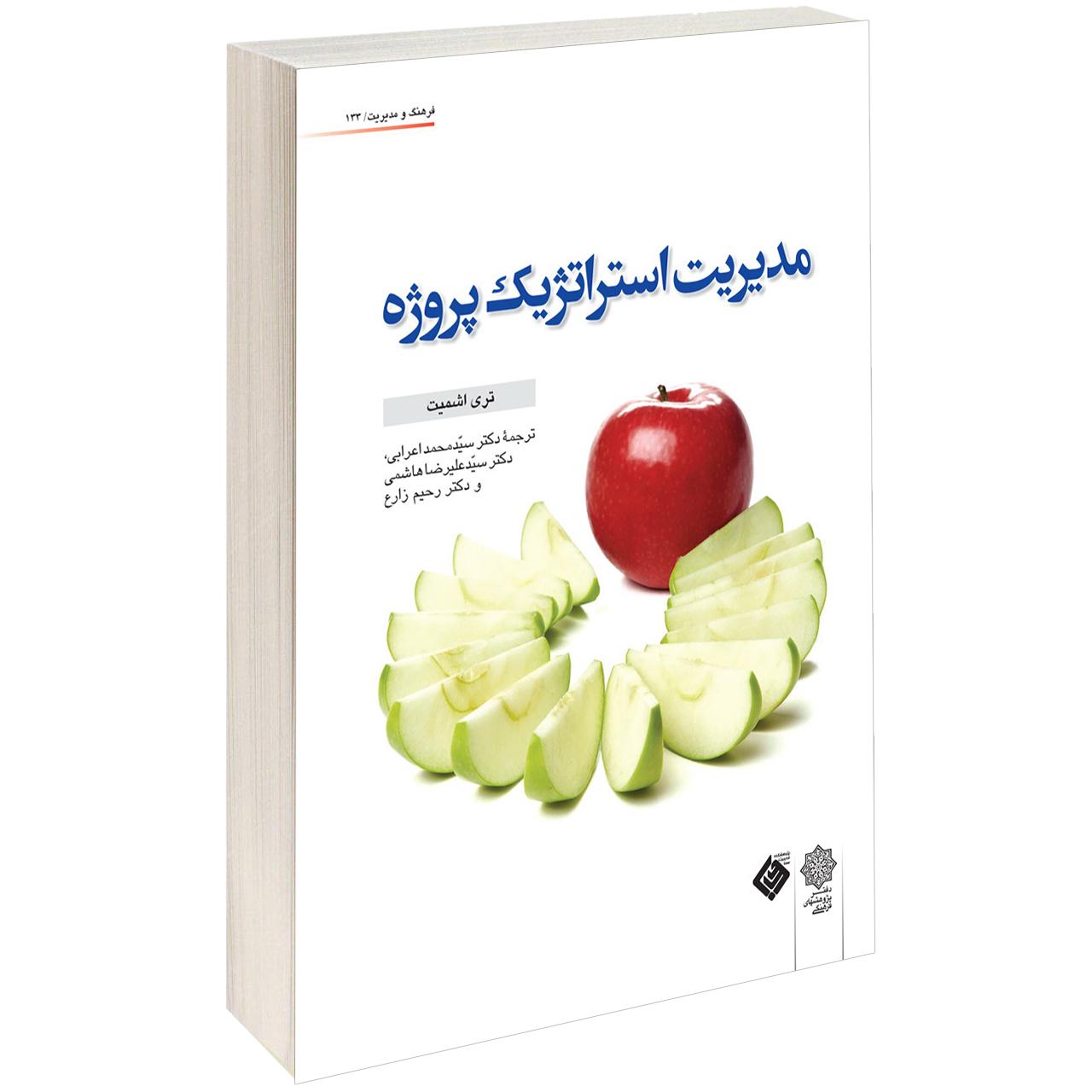 کتاب مدیریت استراتژیک پروژہ اثر تری اشمیت