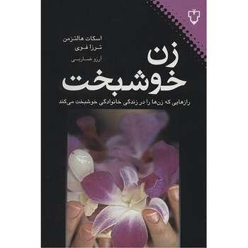 کتاب زن خوشبخت اثر اسکات هالتزمن
