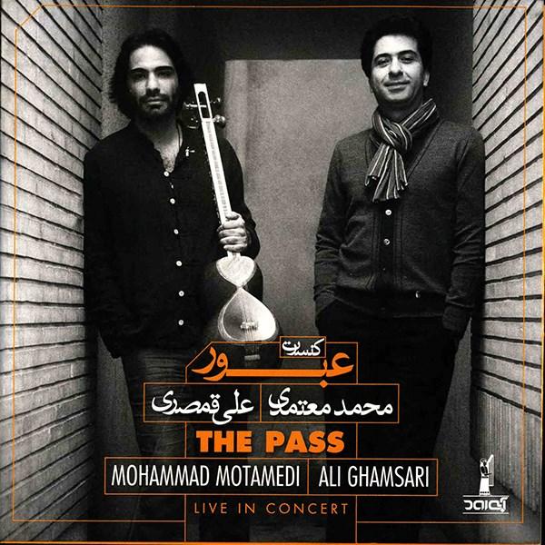 آلبوم کنسرت عبور اثر محمد معتمدی و علی قمصری