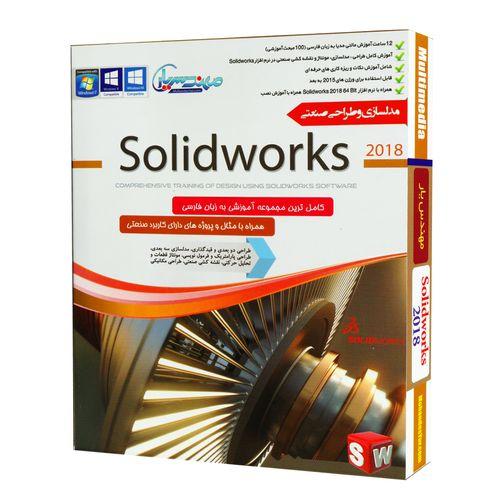 مجموعه آموزشی solidworks 2018 نشر مهندس یار