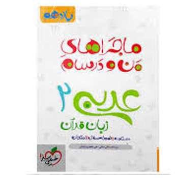 کتاب ماجرا عربی پایه یازدهم اثر علی جعفر ندوشن