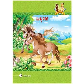 دفتر نقاشی 50 برگ یاس بهشت طرح اسب کد N504